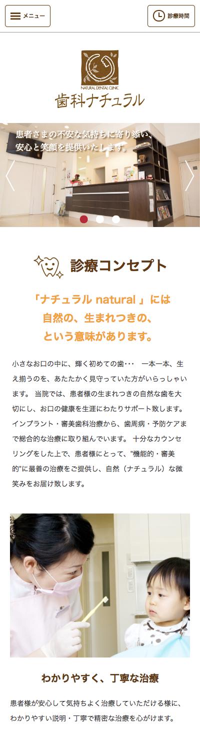 ■スマートフォン表示