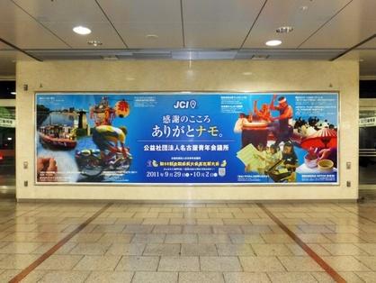 ツール展開写真(JR名古屋駅エクスプレスボードのデザイン)