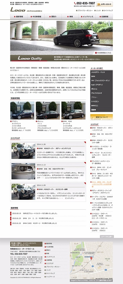 ホームページ(PC)の画面イメージ
