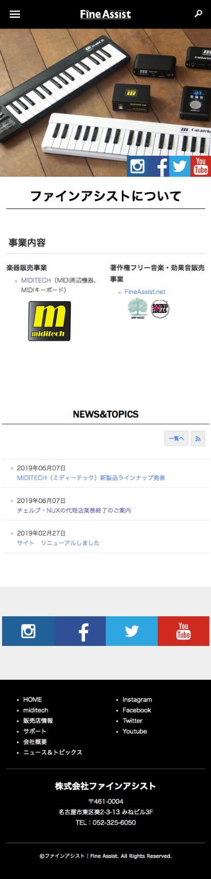 ホームページ(スマートフォン)の画面イメージ