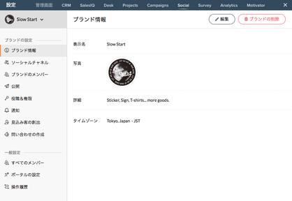 ブランド情報画面